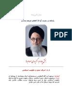 مدار شریعت 4.4. اجرای حدود و حکومت اسلامی