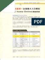 2000-10-04 PCHome 公司簡介