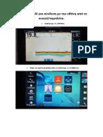 Συνδεση Της Οθονης Με Το Mobile-tablet