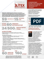 IPX17 Press-release Rus Web