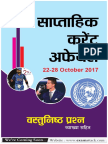 Weekly Current Affairs 22-28 Oct 2017 Hindi