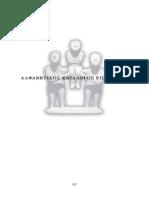 Αλφαβητικός Κατάλογος εισηγητών 2ου ΣΥΝΕΔΡΙΟΥ ΙΑΚΕ 2106