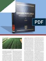 Enciklopedija Republike Srpske I tom