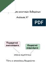 2. Axiologisi Genetikon Dedomenon- Analysi X2