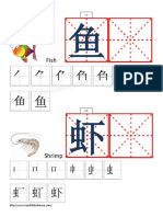 Chinese Character Practice Sheet-Animals Part II-Sea Animals.pdf