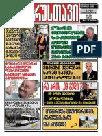"""გაზეთი """"რუსთავი"""", 13-20 ნოემბერი"""