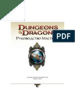 Руководство Мастера - 2010-08-16.pdf