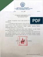 Tusgai Zovshoorol Togtool