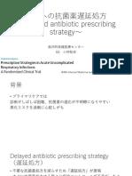 風邪への抗菌薬遅延処方.pptx