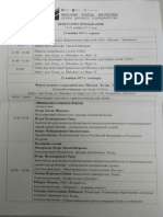 program forum balti