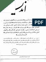 التوسر  ایدئولوژی و دستگاههای دولت