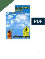 pallikku-veliye-vaanam-A4.pdf
