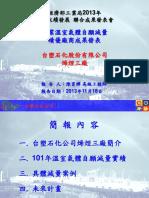 台塑石化股份有限公司烯烴三廠