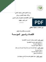 اﻗﺗﺻﺎد وﺗﺳﯾﯾر اﻟﻣؤﺳﺳﺔ.pdf