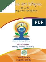 International Yoga Book
