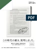 DPT-RP1_1704