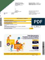 CYTA_2017012628139_1 (1).pdf