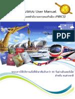 UserGuideForNotification90Day_V2.pdf