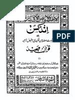 The Holy Pak al-Quran al-Kareem