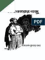 Andhakarer Bondhu by Hemendra Kumar Roy.pdf
