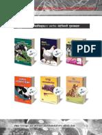 Jibachha publishing Veterinary book