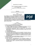 nomos_plaisio_gia_ta_apovlita.pdf