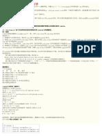 linux下定时执行任务的方法 .docx
