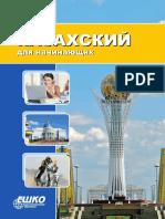 казахский для начинающих