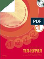 Казтест Учебно-методическое Пособие (Тіл – Құрал) c1