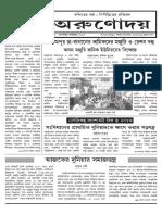 অরুণোদয়:সেপ্টেম্বর-অক্টোবর ২০১৭ সংখ্যা
