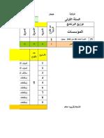 جدول سير الدروس.xlsx