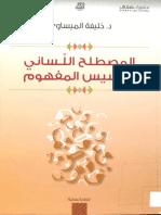 المصطلح اللساني وتأسيس المفهوم - خليفة الميساوي.pdf