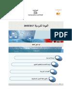 تقرير حول العودة المدرسية 2017-2018.pdf