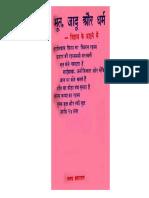 Guru Charitra Pdf Format