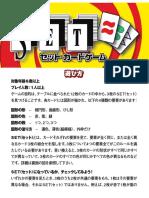 Set Instructions - Japanese
