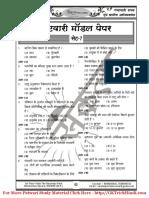 MP Vyapam Patwari Mock Test Paper 2017 - 7