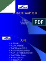 2000-05-06 如何搶進 WAP 商機