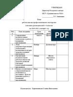 План работы профшколы 1-4 классы 2010-2011