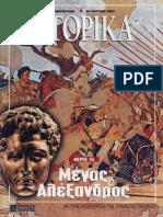 Ιστορικά-Τεύχος-177.pdf