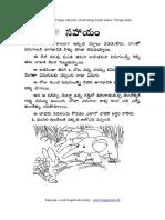 Sahaayam.pdf