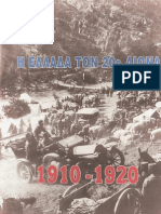 ΕΛΛΑΔΑ 1910-1920
