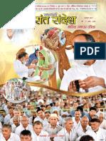 RadhaSwami Sant Sandesh, August 2017.