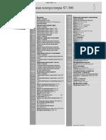 Программируемыу Контроллеры s7-300