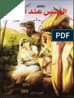 فرج الحوار - الجنس عند العرب -1 نصوص مختارة