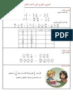 cap_2_et_3_-3amaliat_3ala_lkosour_-_exercices