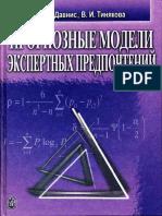 В. Давнис Прогнозные модели экспертных предпочтений.pdf