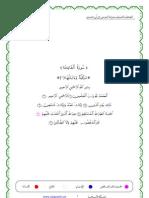 مصحف - رواية السوسي عن أبي عمرو