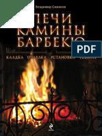 4043932_437406407Simakov_V_G_-_Pechi_Kaminy_Barbekyu.pdf