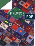 Livro Cartões de Origami