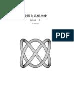 梅加強 - 流形與幾何初步.pdf